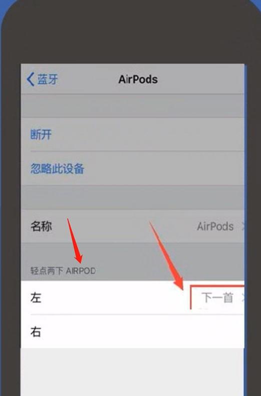airpods怎样使用双击功能?