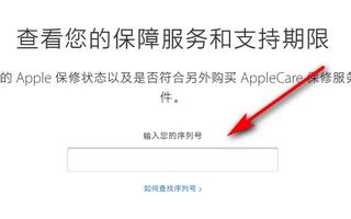 苹果官网怎么查询airpods的保修信息?