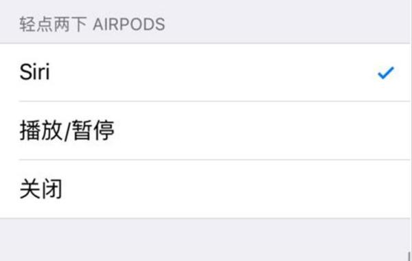 苹果AirPods蓝牙耳机怎么接电话