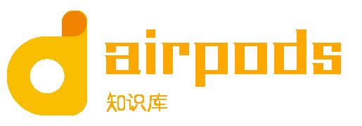 airpods知识库-让你变身airpods使用达人